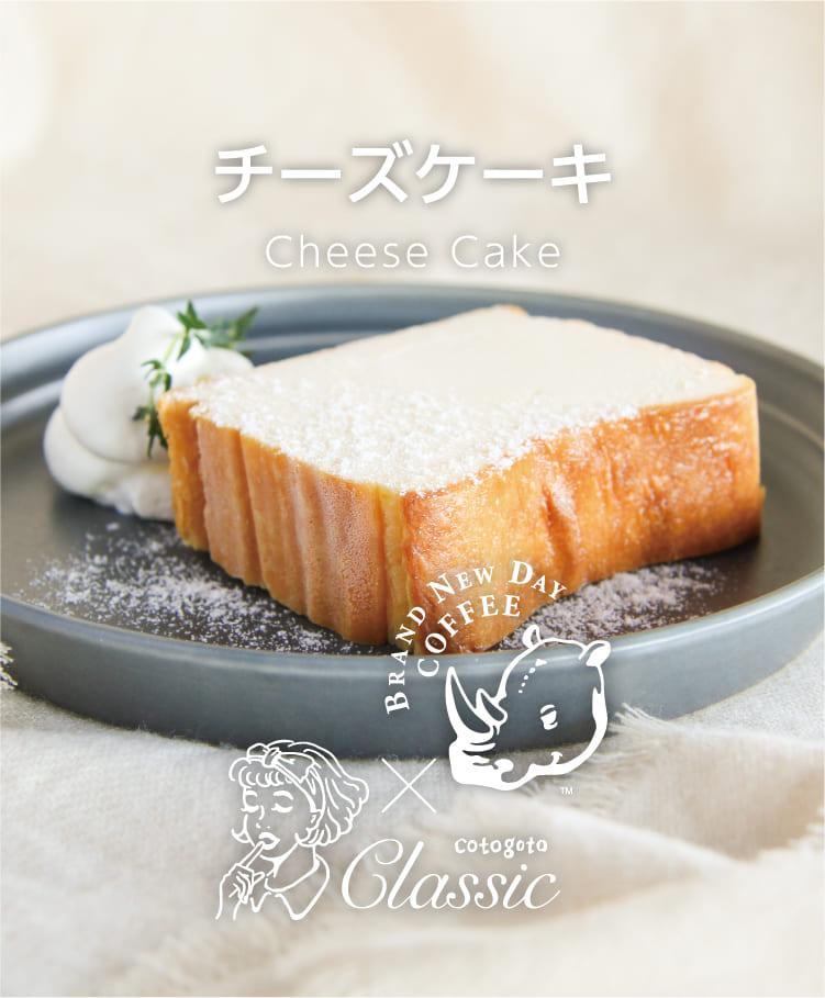 BRANDNEWDAY x cotogoto Classic チーズケーキ