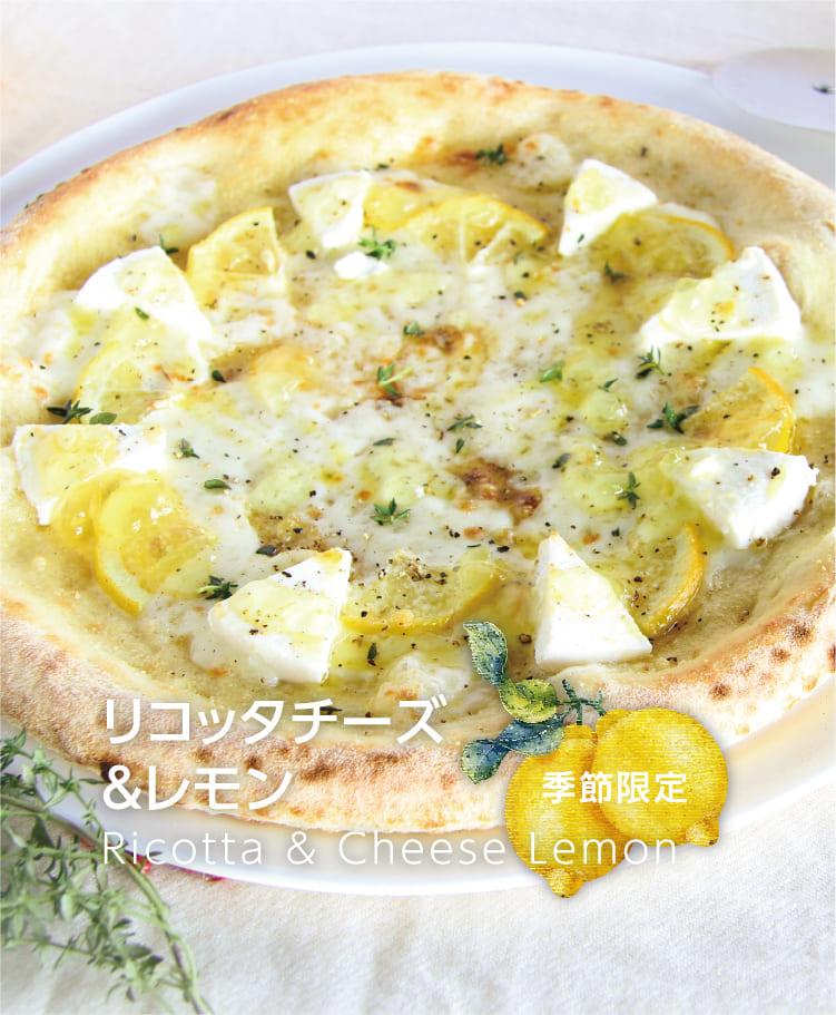 リコッタチーズ&レモンピザ