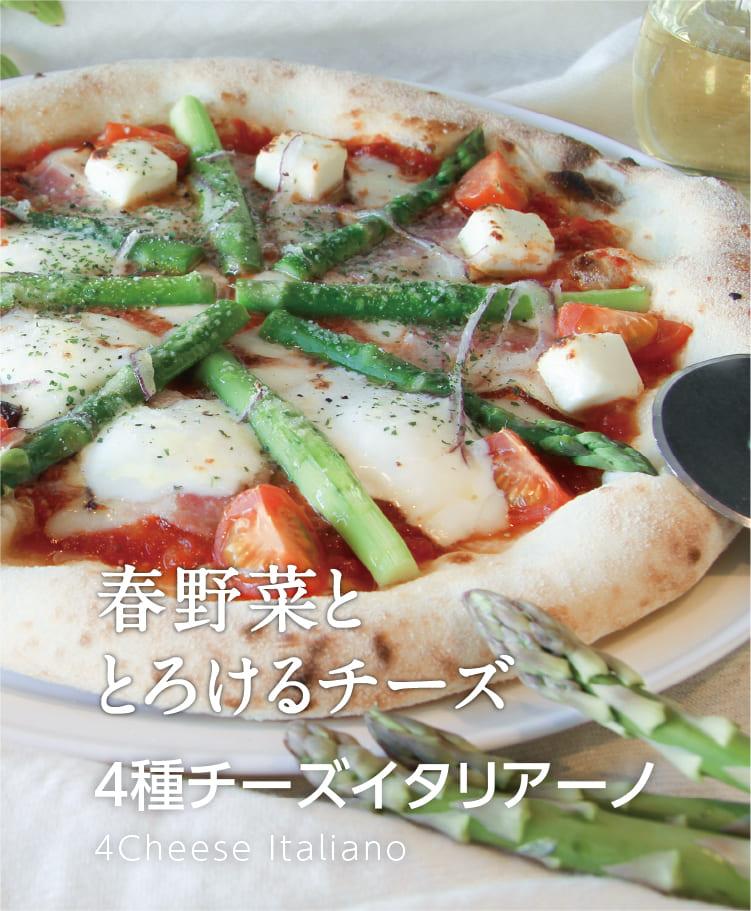 春野菜ととろけるチーズ 4種チーズイタリアーノピザ