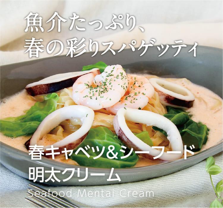 春キャベツ&シーフード明太クリームスパゲッティ